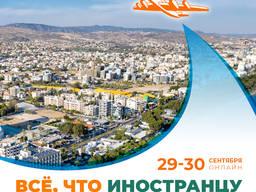 Онлайн- семинар для тех, кто планирует переехать на Кипр
