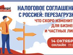 """Семинар """"Налоговое соглашение Кипр-Россия"""""""